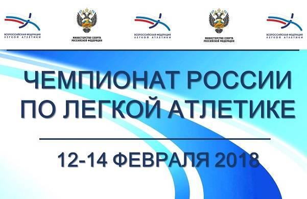 Чемпионат России: онлайн-результаты