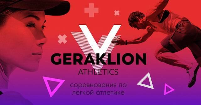 Geraklion Athletics: результаты