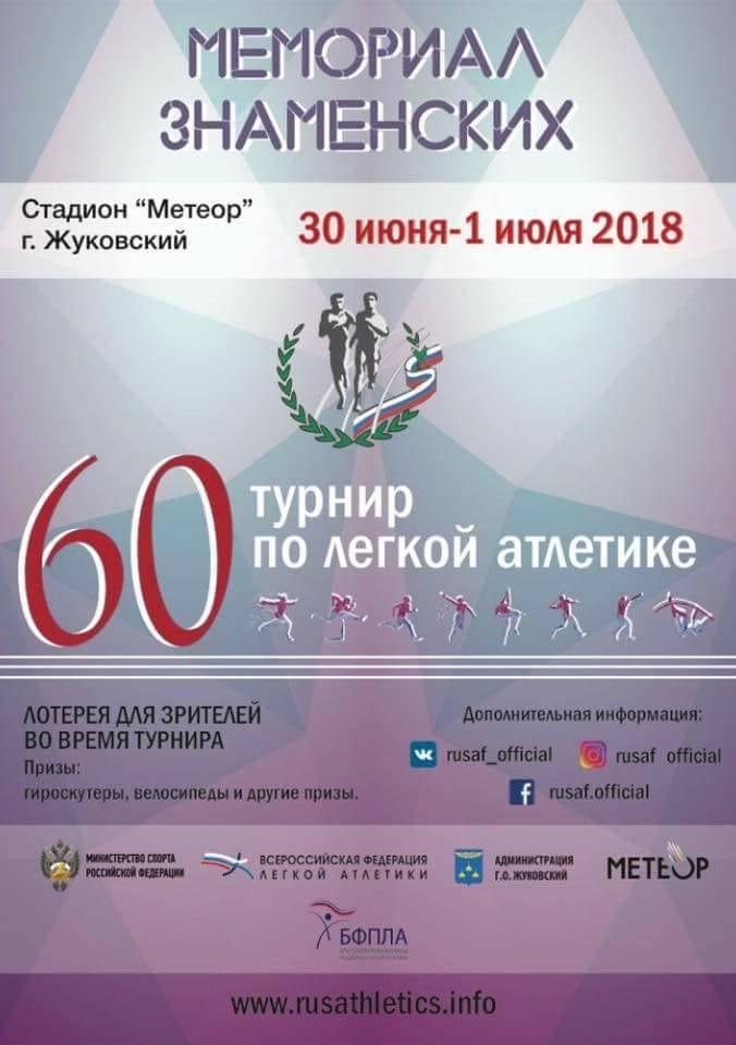 «Мемориал Знаменских»: кто будет метать и толкать