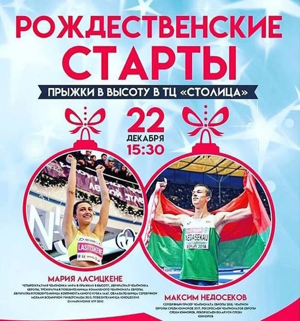 «Рождественские старты» в Минске: анонс