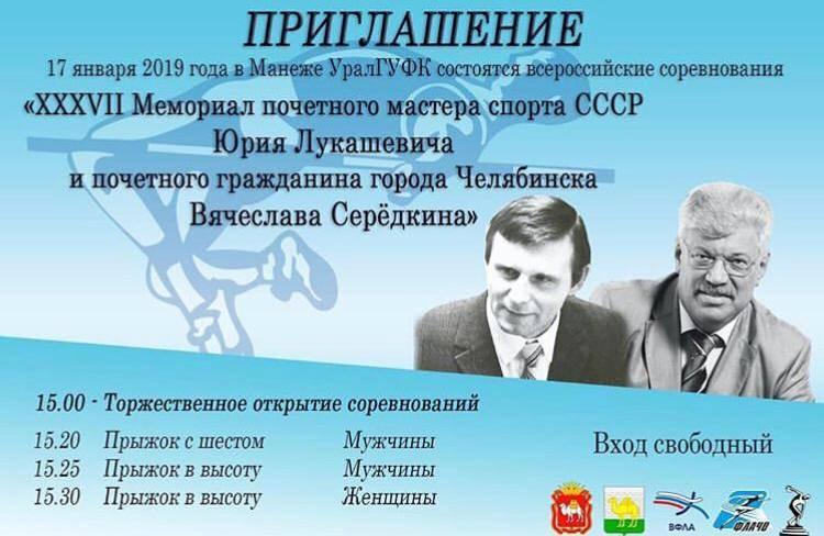 Челябинск: два лучших результата сезона в мире