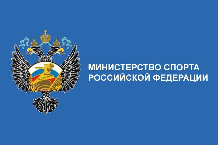Минспорт РФ: положение о соревнованиях