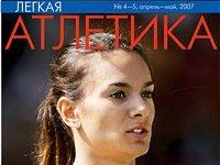 Журнал «Легкая атлетика» № 4-5 за 2007 год