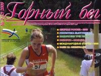 Вышел второй номер журнала «Горный бег»