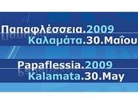 Три победы россиян в Греции