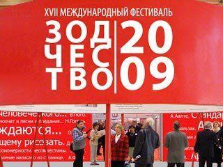 Проект стадиона «Москвич» удостоен «Архитектурной совы»
