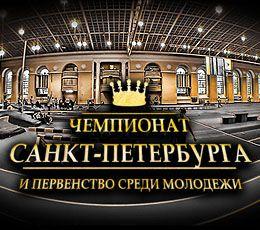 Чемпионат Санкт-Петербурга