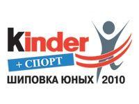 Первые победители «Kinder Шиповка юных» — 2010