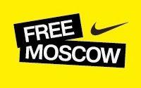 Nike разыскивает!