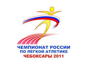 Завтра стартует чемпионат России