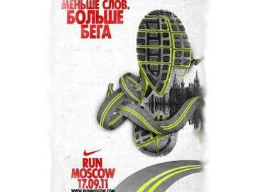 Nike приглашает на RunMoscow — 2!