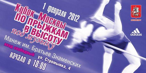 «Кубок Москвы» по прыжкам в высоту