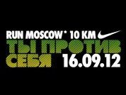 Nike Run Moscow 2012: на старте 24 000 участников