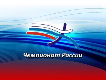 Текстовая трансляция чемпионата России (вечерняя программа)