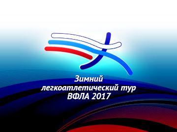 Зимний тур ВФЛА в Санкт-Петербурге
