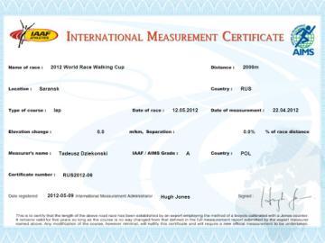 Трасса сертифицирована
