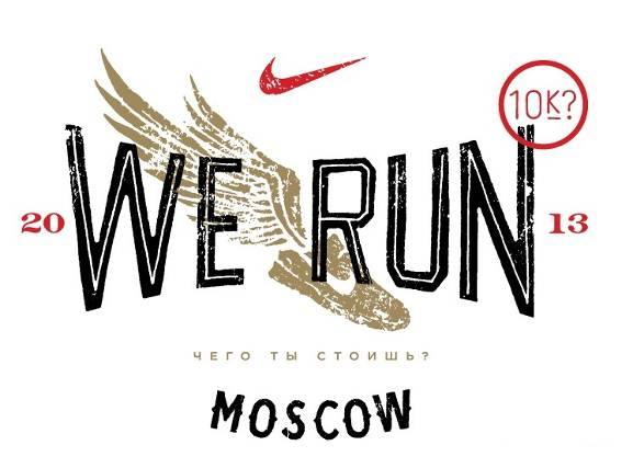 Мы бежим