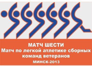 Российские ветераны выиграли «Матч шести»