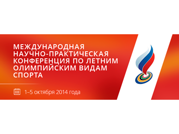 Летние федерации на пути к Рио