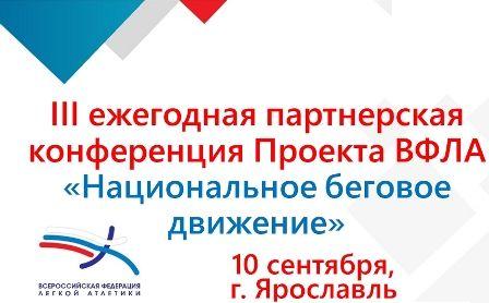 «Национальное беговое движение» в Ярославле