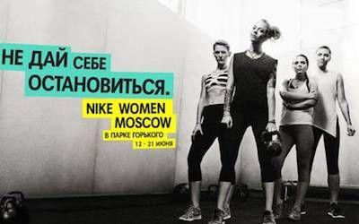 NIKE WOMEN MOSCOW В ПАРКЕ ГОРЬКОГО