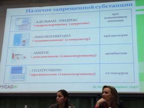 Антидопинговый семинар