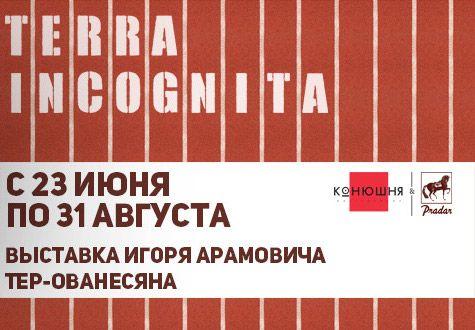 Тер-Ованесян приглашает на выставку!