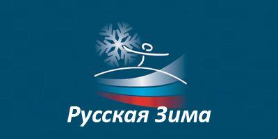 Первые сюрпризы «Русской зимы»